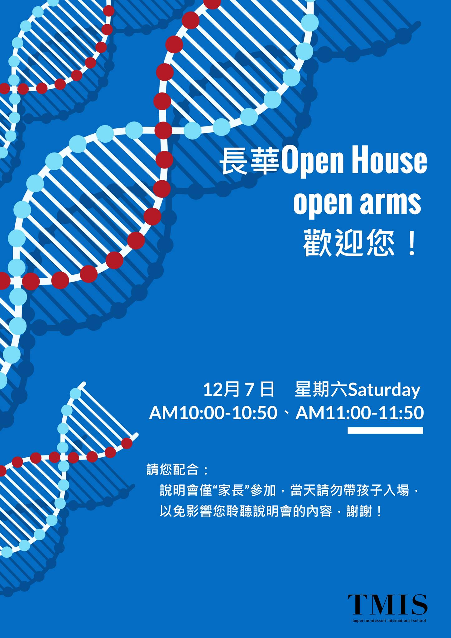 長華 Open House with open arms 歡迎您!
