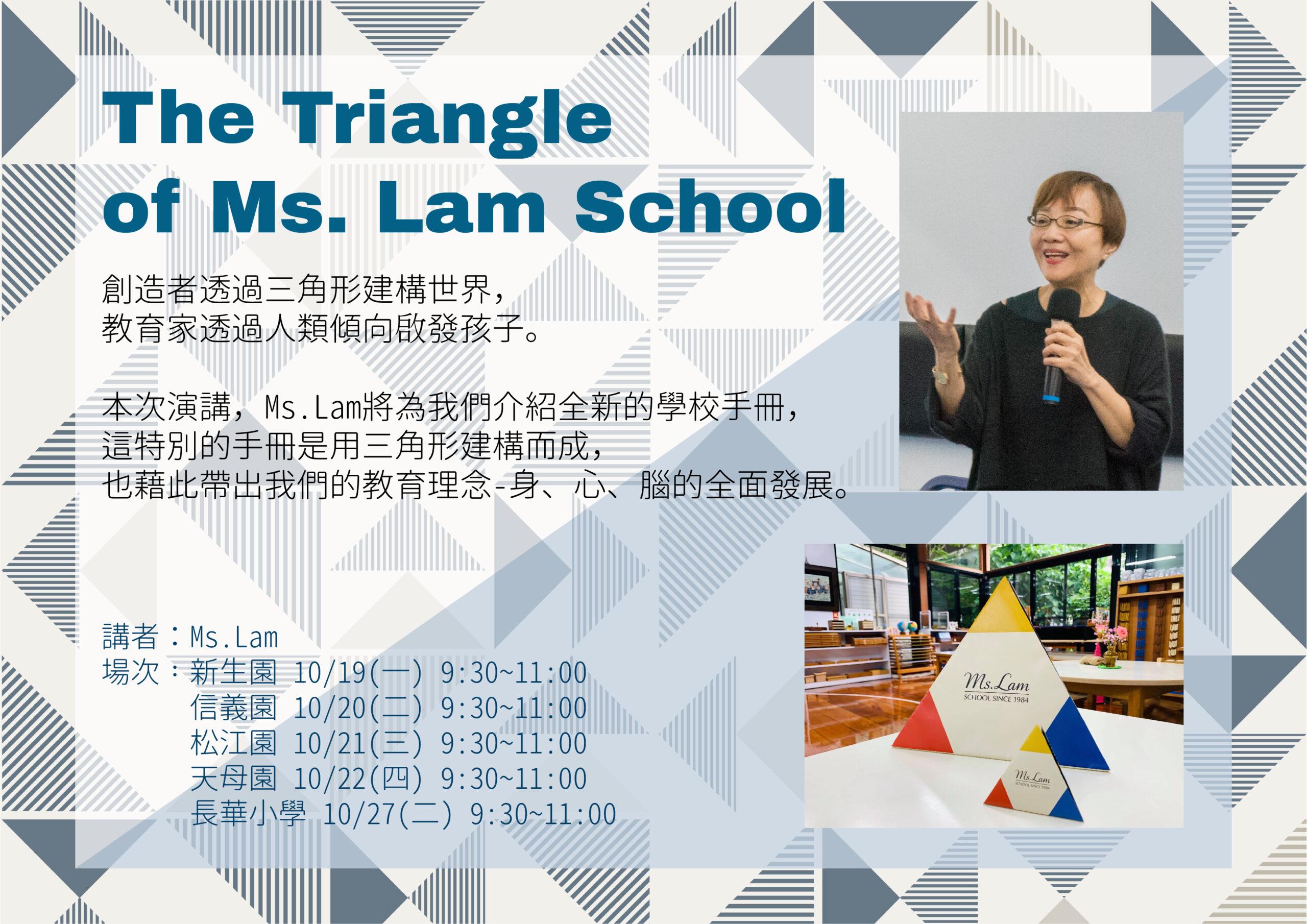 2020.10.27 – 講座資訊 『The Triangle of Ms. Lam School』